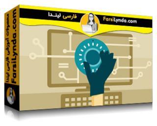 لیندا _ آموزش مبانی امنیت سایبری (با زیرنویس)