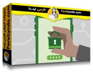 لیندا _ آموزش امنیت دستگاه تلفن همراه  (با زیرنویس)