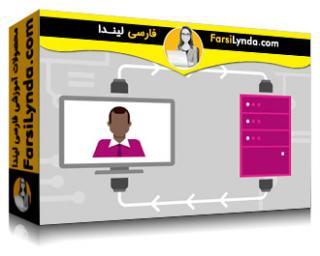 لیندا _ آموزش مبانی شبکه : پروتکل ها و ابزارهای CLI (با زیرنویس)