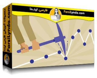 لیندا _ آموزش مبانی علوم داده : استخراج دادهها (با زیرنویس)