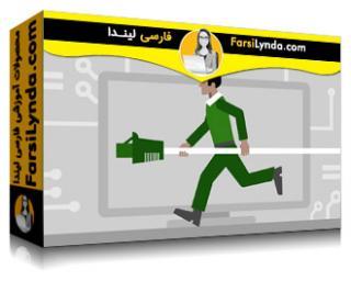 لیندا _ آموزش کسب گواهی سیسکو (Entry Networking Technician (100-105 (با زیرنویس)