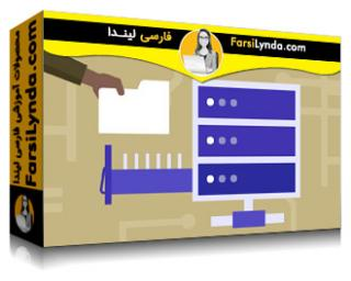 لیندا _ آموزش مبانی دیتابیس : محل ذخیره سازی (با زیرنویس)
