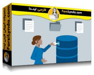 لیندا _ آموزش مبانی دیتابیس : مدیریت (با زیرنویس)
