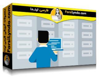 لیندا _ آموزش مبانی دیتابیس : ایجاد و دستکاری اطلاعات (با زیرنویس فارسی AI)