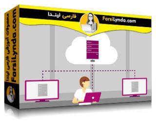 لیندا _ آموزش کسب گواهی (CompTIA Network+ (N10-006 بخش 6: فراتر از یک شبکه معمولی (با زیرنویس فارسی AI)