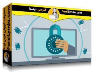 لیندا _ آموزش کسب گواهی (CompTIA Security+ (SY0-401 : تهدیدات و آسیب پذیری ها (با زیرنویس)