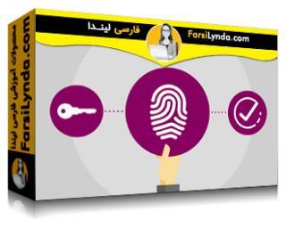 لیندا _ آموزش کسب گواهی (CompTIA Security+ (SY0-401 : کنترل دسترسی و مدیریت هویت (با زیرنویس)