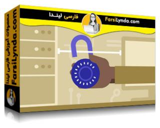 لیندا _ آموزش کسب گواهی (CompTIA Security+ (SY0-401 : امنیت شبکه (با زیرنویس فارسی AI)
