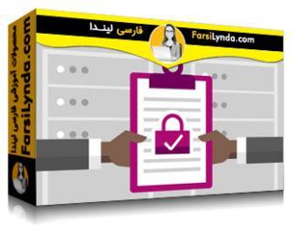 لیندا _ آموزش کسب گواهی (CompTIA Security+ (SY0-401 : سازگاری و امنیت عملیاتی (با زیرنویس فارسی AI)