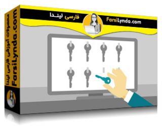 لیندا _ آموزش کسب گواهی (CompTIA Security+ (SY0-401 : رمزنگاری (با زیرنویس)