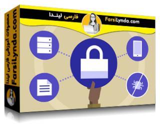 لیندا _ آموزش کسب گواهی (CompTIA Security+ (SY0-401 : امنیت داده های برنامه و میزبان (با زیرنویس)