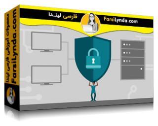 لیندا _ آموزش کسب گواهی (CompTIA Security+ (SY0-401 : اصول اولیه (با زیرنویس فارسی AI)