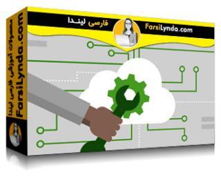 لیندا _ آموزش VMware vSphere: پیکربندی و مدیریت شبکه (با زیرنویس)