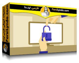 لیندا _ آموزش کسب گواهی (CompTIA A+ (220-902 بخش 6: امن کردن کامپیوترها (با زیرنویس فارسی AI)