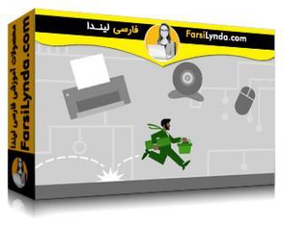 لیندا _ آموزش کسب گواهی (CompTIA A+ (220-901 بخش 3: لوازم جانبی و ساخت یک کامپیوتر (با زیرنویس فارسی AI)