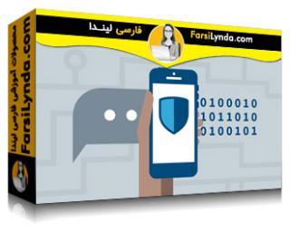 لیندا _ آموزش کسب گواهی CISSP بخش 4 : ارتباطات و امنیت شبکه (با زیرنویس فارسی AI)