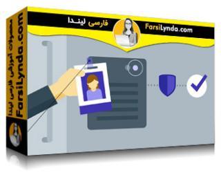 لیندا _ آموزش کسب گواهی CISSP بخش 5 : هویت و مدیریت دسترسی (با زیرنویس فارسی AI)