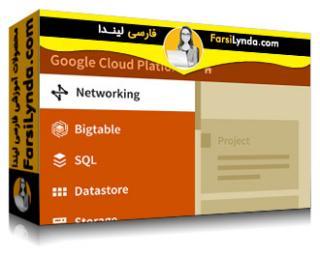 لیندا _ آموزش جامع پلت فرم ابری گوگل (با زیرنویس)