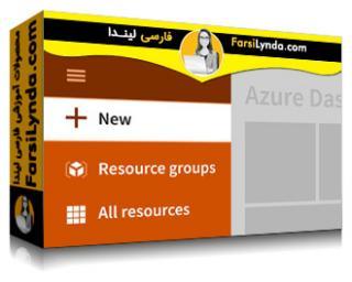 لیندا _ آموزش مایکروسافت آزور : ویژگی های اصلی (با زیرنویس)