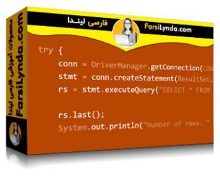 لیندا _ آموزش جاوا : ادغام دیتابیس با JDBC (با زیرنویس)