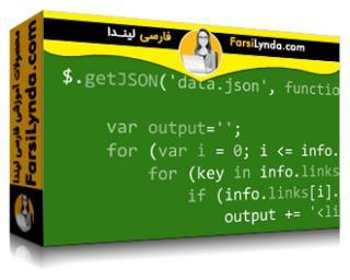 لیندا _ آموزش جاوا اسکریپت و JSON : تکنیک های یکپارچه سازی (با زیرنویس)