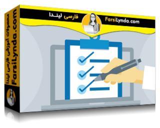 لیندا _ آموزش مبانی برنامه نویسی : تضمین کیفیت نرم افزار (با زیرنویس)