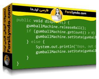 لیندا _ آموزش مبانی برنامه نویسی : الگوهای طراحی (با زیرنویس)