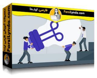 لیندا _ آموزش مبانی کار تیمی (با زیرنویس)