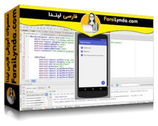لیندا _ آموزش ساخت یک برنامه یادداشت برای اندروید (با زیرنویس)