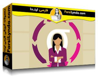 لیندا _ آموزش مبانی Lean Six Sigma (با زیرنویس)