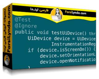 لیندا _ آموزش توسعه برنامه های اندروید: بخش تست (با زیرنویس)