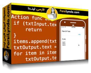 لیندا _ آموزش توسعه برنامه در iOS 10 بخش 1 :  ساخت اولین برنامه تان (با زیرنویس)