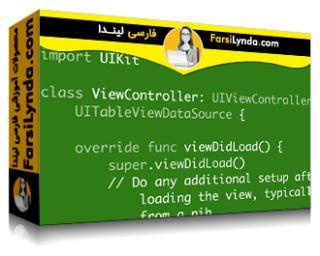 لیندا _ آموزش توسعه برنامه در iOS 10 بخش 5 : کار با ویوها (با زیرنویس)