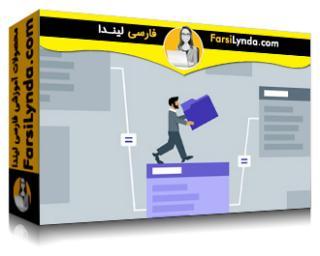 لیندا _ آموزش FileMaker Pro : طراحی پایگاه داده رابطه ای (با زیرنویس)