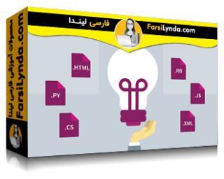 لیندا _ آموزش مبانی برنامه نویسی : طراحی شی گرا (با زیرنویس)