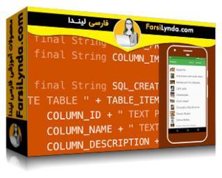 لیندا _ آموزش جامع توسعه اندروید: ذخیره سازی محلی داده ها (با زیرنویس فارسی AI)