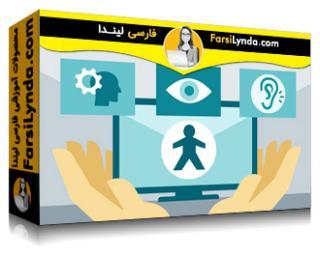 لیندا _ آموزش قابلیت دسترسی برای طراحی وب (با زیرنویس)
