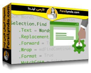 لیندا _ آموزش ورد : خودکار سازی کارها با ماکروها (با زیرنویس فارسی AI)