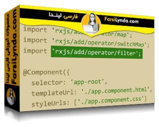 لیندا _ آموزش کتابخانه جاوااسکریپت RxJS (با زیرنویس فارسی AI)