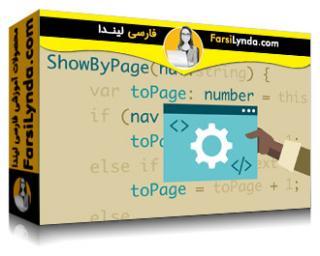 لیندا _ آموزش ساخت برنامه های تک صفحه ای با استفاده از ASP.NET Core JavaScriptServices (با زیرنویس فارسی AI)