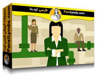 لیندا _ آموزش مدیریت جریان فروش (با زیرنویس)