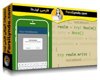 لیندا _ آموزش Realm برای توسعه App در iOS (با زیرنویس)