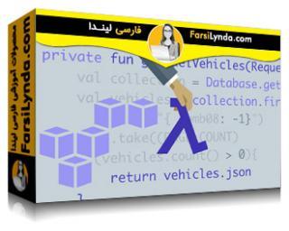 لیندا _ آموزش توسعه توابع AWS Lambda با کاتلین (با زیرنویس فارسی AI)