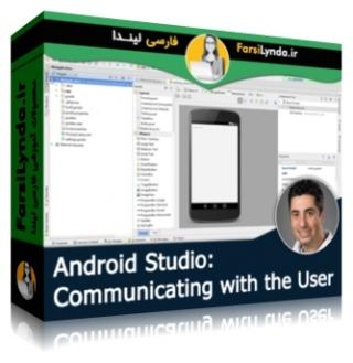 لیندا _ آموزش برنامه نویسی اندروید: ارتباط با کاربر (زیرنویس)