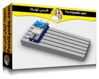 لیندا _ آموزش سالیدورکز: تجمیع CAM با HSMXpress (با زیرنویس فارسی AI)
