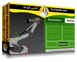 لیندا _ آموزش انیمیشن در 3ds Max: محدودیت ها، کنترل کننده ها و پارامترهای Wire (با زیرنویس)