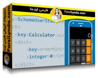 لیندا _ آموزش برنامه نویسی برای غیربرنامه نویسان : iOS 11  و سوئیفت (با زیرنویس فارسی AI)