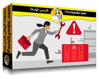 لیندا _ آموزش کسب گواهی SSCP بخش 4 : واکنش به حادثه و بازیابی (با زیرنویس فارسی AI)
