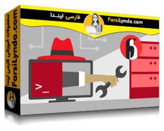 لیندا _ آموزش گواهینامه RHCE : تنظیم کرنل و ورود به سیستم از راه دور (با زیرنویس)