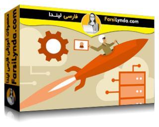 لیندا _ آموزش گواهینامه (CompTIA Cloud+ (CV0-002 بخش 1 : پیکربندی و استقرار (با زیرنویس)